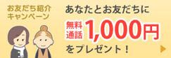 お友達紹介 あなたとお友だちに無料通話1000円をプレゼント
